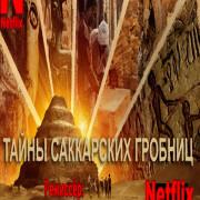Тайны саккарских гробниц / Secrets of the Saqqara Tomb