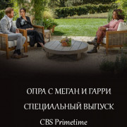 Опра с Меган и Гарри: Специальный выпуск CBS Primetime / Oprah with Meghan and Harry: A CBS Primetime Special
