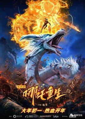 Новые Боги: Возрождение Нэчжи / Xin Feng Shen Ne Zha Chong Sheng смотреть онлайн