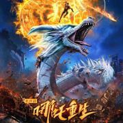 Новые Боги: Возрождение Нэчжи / Xin Feng Shen Ne Zha Chong Sheng все серии