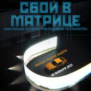 Сбой в матрице / A Glitch in the Matrix
