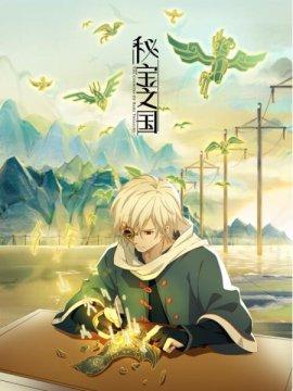 Страна Таинственных Сокровищ / Mibao Zhi Guo смотреть онлайн