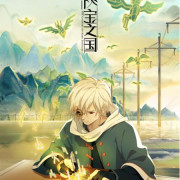 Страна Таинственных Сокровищ / Mibao Zhi Guo все серии