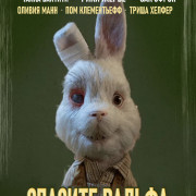 Спасите Ральфа / Save Ralph
