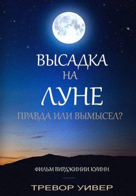 Высадка на Луне: Правда или вымысел? / Man of the Moon. Fact or Fiction? / Moon Landings: Greatest Hoax?