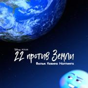 22 против Земли / 22 vs. Earth
