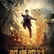 Всемогущий я / Qi huan zhi lu  (Super Me)