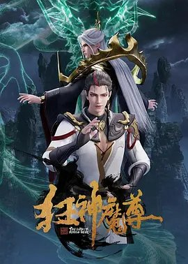 Безумный Владыка Нечисти / Kuang Shen Mo Zun смотреть онлайн
