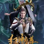 Безумный Владыка Нечисти / Kuang Shen Mo Zun все серии