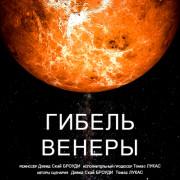Гибель Венеры / Venus: Death of a Planet