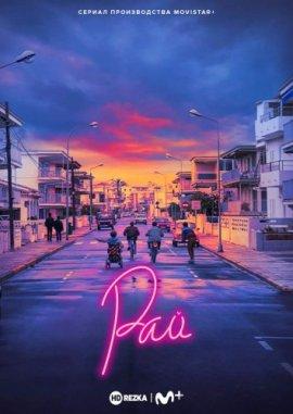 Рай / Paraíso смотреть онлайн