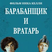 Барабанщик и вратарь / The Drummer and the Keeper