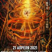 Тяньцзиньские сказания: Кукла смерти / Tientsin Strange Tales 1: Murder in Dark City