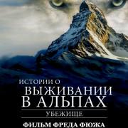 Убежище: Истории о выживании в Альпах / The Sanctuary: Survival Stories of the Alps