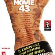 Муви 43 / Movie 43