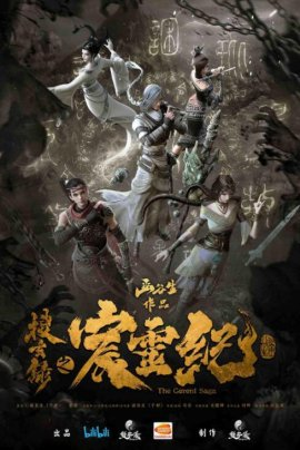 Герент Сага / Sou Xuan Lu Zhi Chen Ling Ji смотреть онлайн