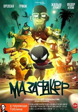 Мазафакер (В правильном переводе Гоблина) / Mutafukaz