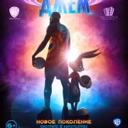 Космический джем: Новое поколение / Space Jam: A New Legacy