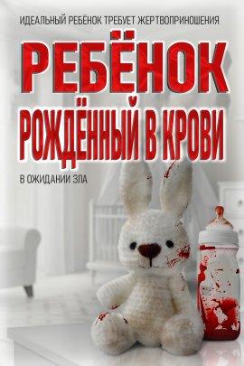 Ребёнок, рождённый в крови / Blood Born