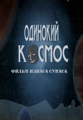 Одинокий космос / Space Alone