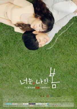Ты моя весна / Neoneun Naui Bom (You Are My Spring) смотреть онлайн