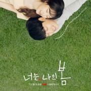 Ты моя весна / Neoneun Naui Bom (You Are My Spring) все серии