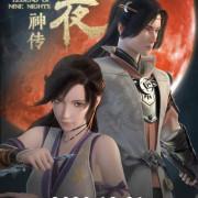 Легенда Девяти Ночей / Jiu Ye Shen Chuan все серии