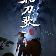 Мелодия Спящего Меча / Zhen Dao Ge все серии