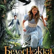 Белоснежка и принц эльфов / Grimm's Snow White