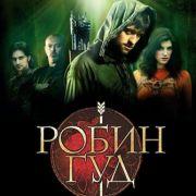 Робин Гуд / Robin Hood все серии