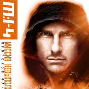 Миссия невыполнима: Протокол Фантом / Mission: Impossible - Ghost Protocol