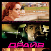 Драйв (2011) / Drive