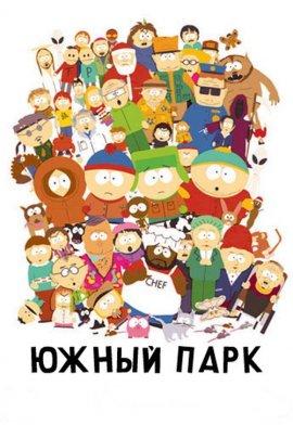Южный парк / South Park смотреть онлайн
