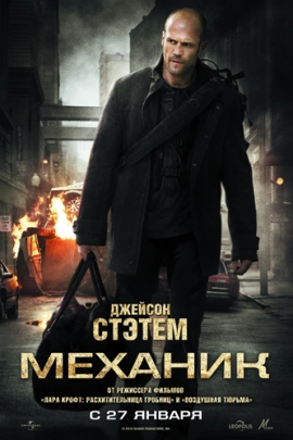 Механик / The Mechanic