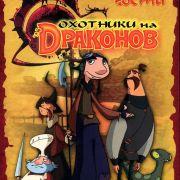 Охотники на драконов / Dragon Hunters / Chasseurs de dragons все серии