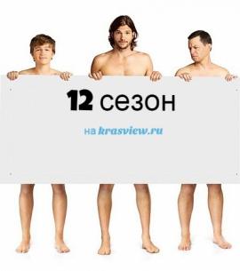 Два с половиной человека / Two and a Half Men смотреть онлайн