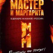 Мастер и Маргарита все серии