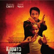 Каратэ-пацан / The Karate Kid