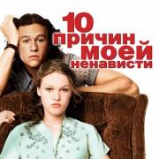 10 причин моей ненависти / 10 Things I Hate About You