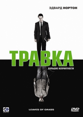 Травка / Leaves of Grass