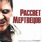 Рассвет мертвецов / Dawn of the Dead