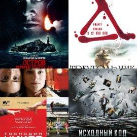 Фильмы-головоломки