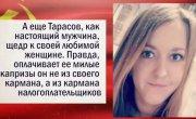 «Коммунист» пристроил любовницу за счёт налогоплательщиков? (Руслан Осташко)
