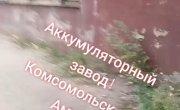 Аккамуляторный завод Комсомольск- на- Амуре