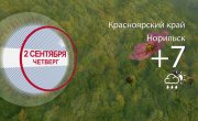 Погода в Красноярском крае на 02.09.2021