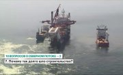 Когда запустят «Северный поток-2». Почему США и Украина против газопровода и кто в нем заинтересован