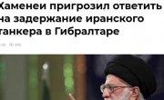 На грани войны: Иран захватил арабский танкер (Telegram. обзор)