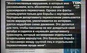 Новости ТВК от 28.01.2016 20:00