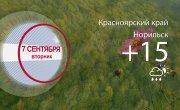 Погода в Красноярском крае на 07.09.2021