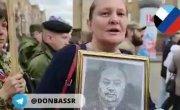Бессмертный полк в Донбассе